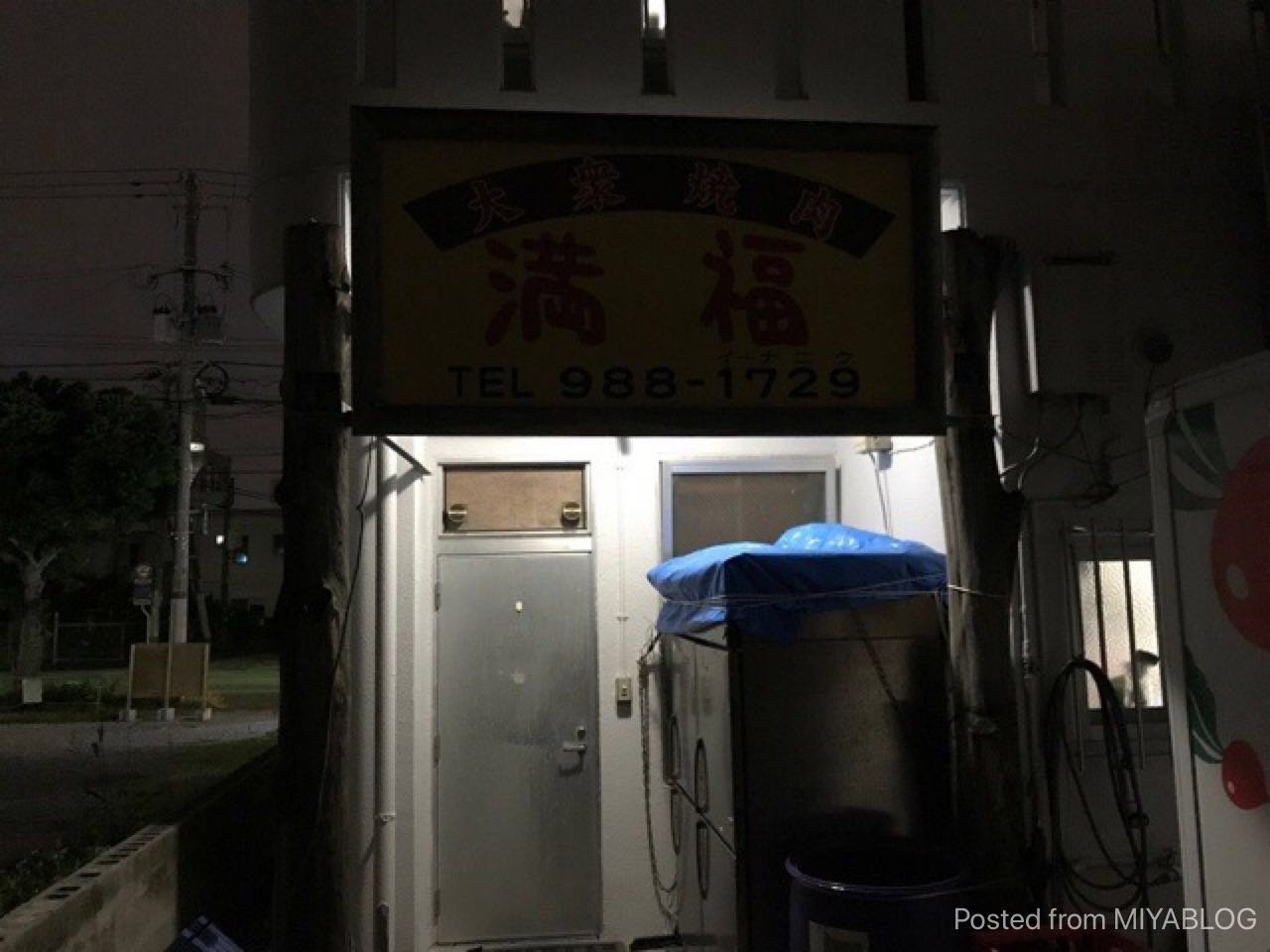 大衆焼肉店満福