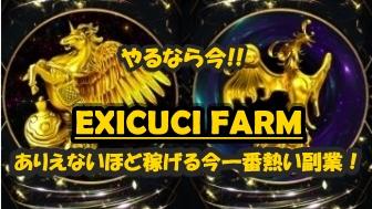 EXICUCI FARM