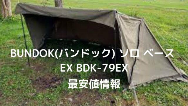 BUNDOK(バンドック) ソロ ベース EX BDK-79EX